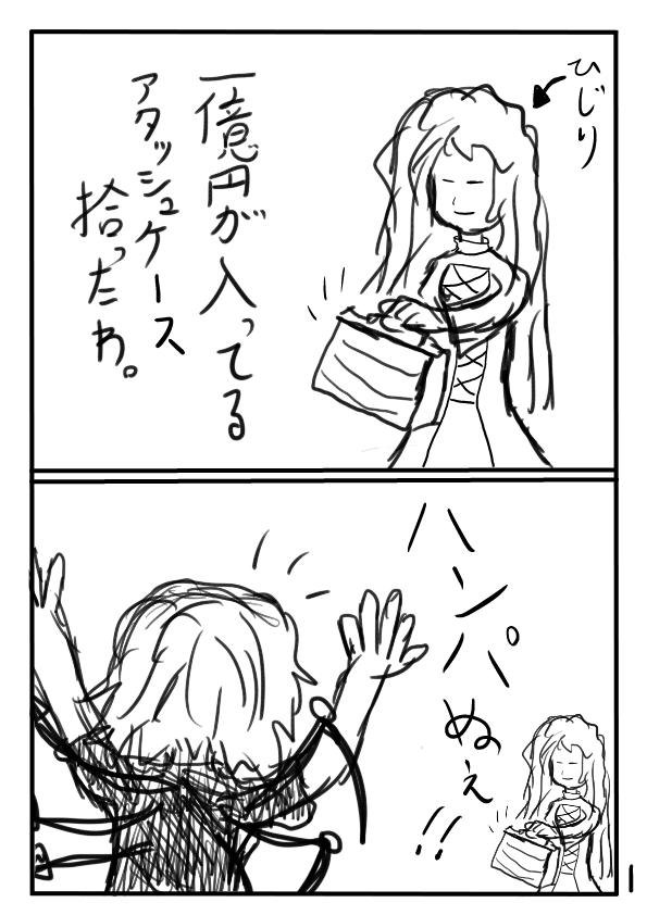 はんぱ ぬぇ!! 1