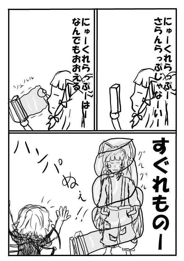 はんぱ ぬぇ!! 2