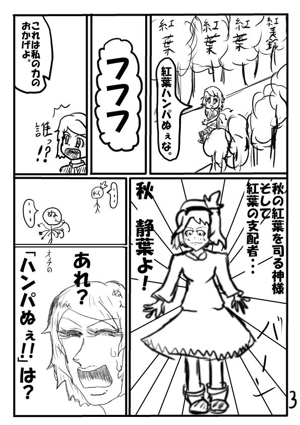 はんぱ ぬぇ!! 3