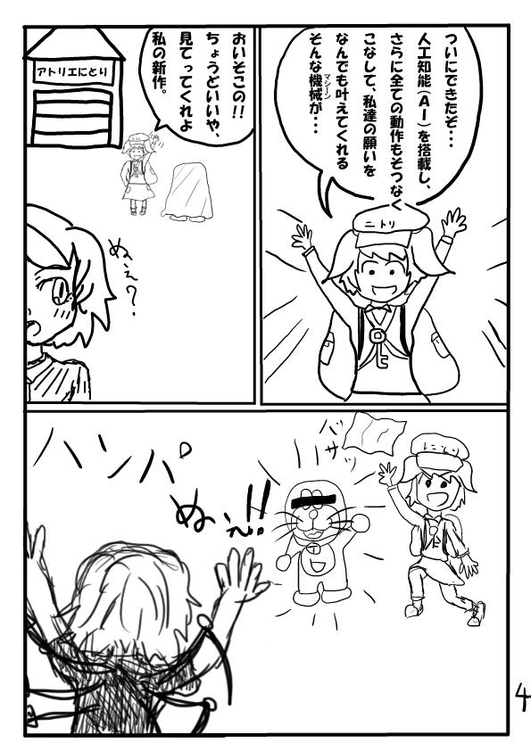 はんぱ ぬぇ!! 4