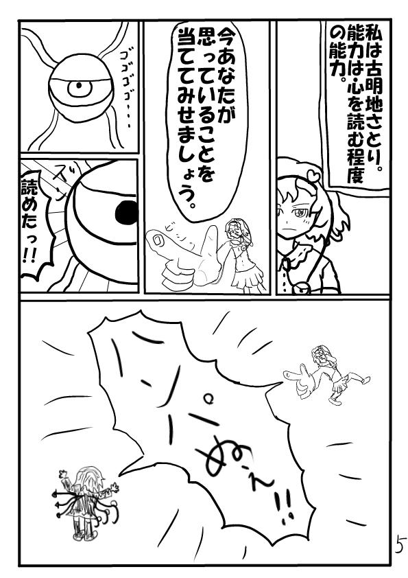 !!はんぱ ぬぇ!!5