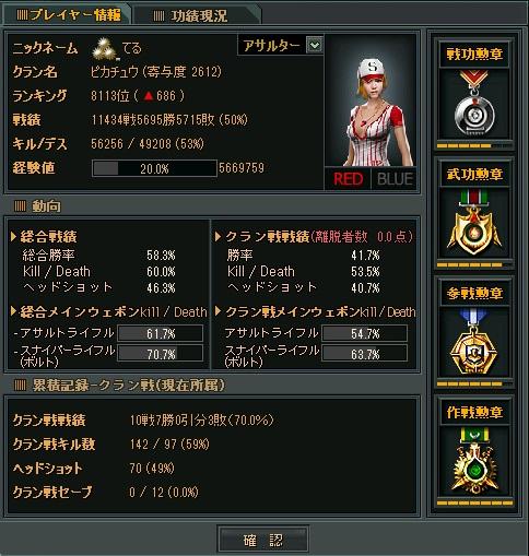 SuddenAttack 2012-09-26 05-04-26-517