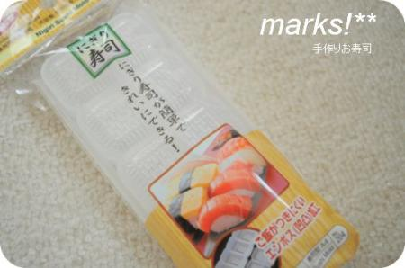 手作りお寿司
