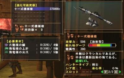 s十一式機械槍