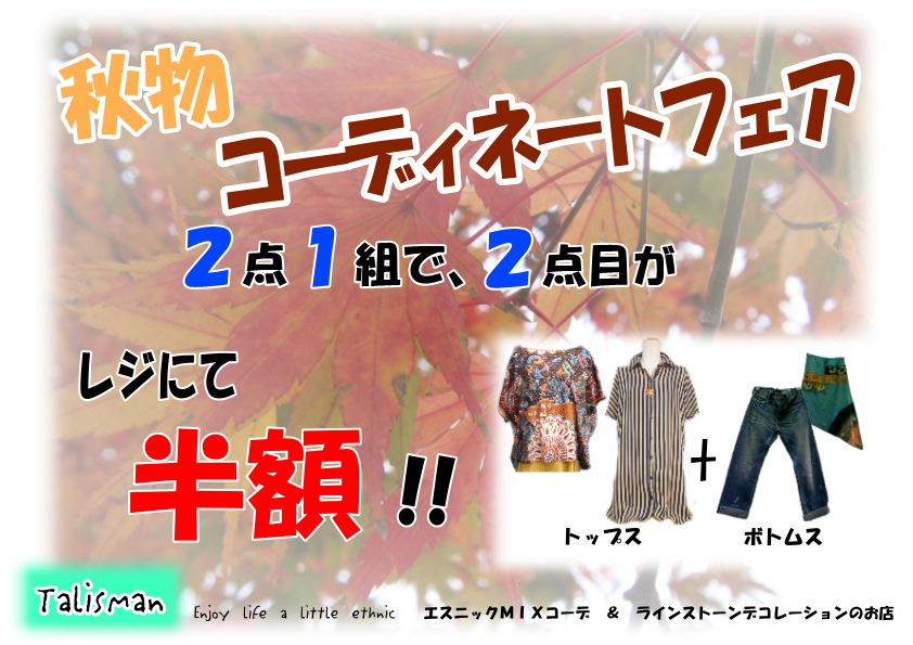 秋物コーディネートフェア-1
