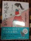 珈琲本201312-1
