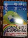 珈琲本201312-2