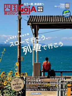 四国旅マガジン表紙