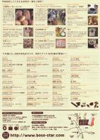 2012 房☆ ちらし 001_R