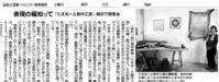 2012 6 9 あーと多重奏 朝日新聞掲載記事 001_R
