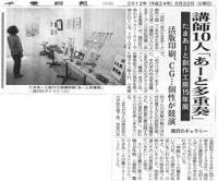 2012 6 29 千葉日報 あーと多重奏掲載記事 _R