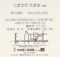 2012 11 28~ 12 9 個展DM 003_R