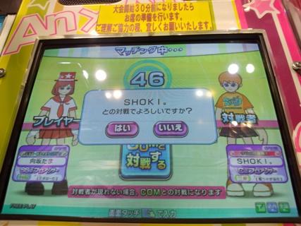 shoki_20101208001330.jpg