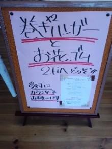 はこにわ手作り日記-100922_1023~01.jpg