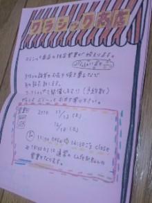 はこにわ手作り日記-101103_0221~01.jpg