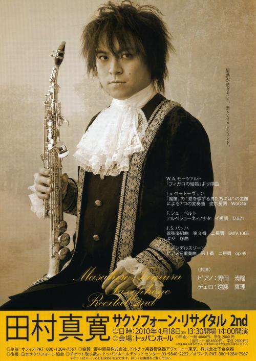 田村2010チラシ表