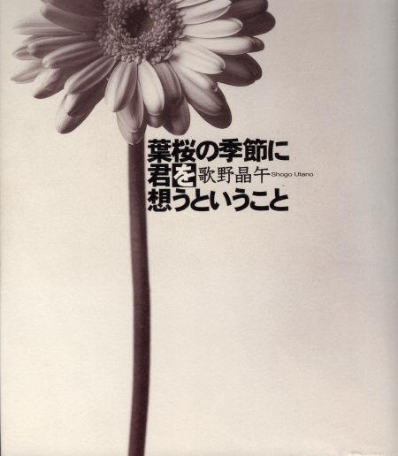 100521hasakura.jpg