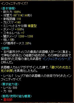 IF7サイズ
