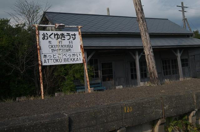 20141031ekimei.jpg