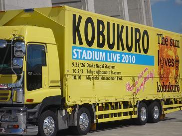 torakku3_20110226192232.jpg