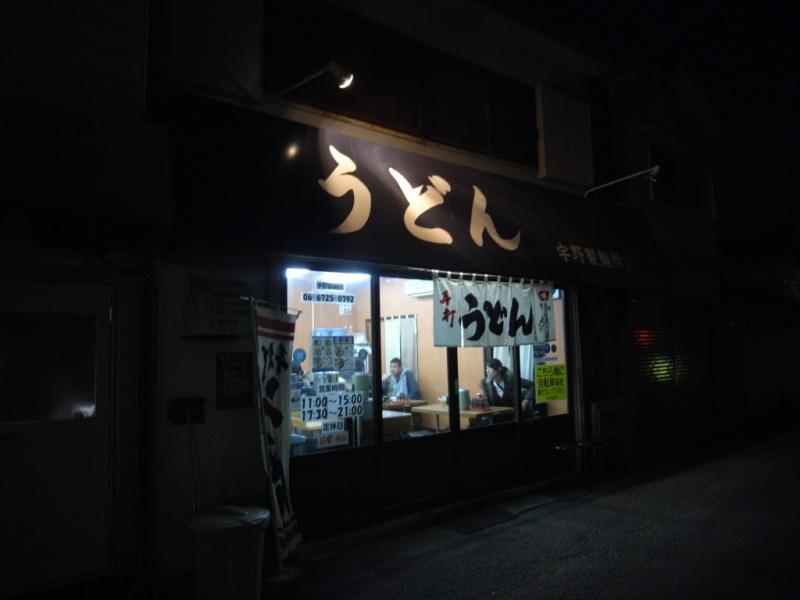 タパの谷町ブログ-宇野製麺所