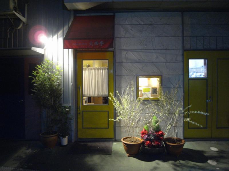 タパの谷町ブログ-大西亭