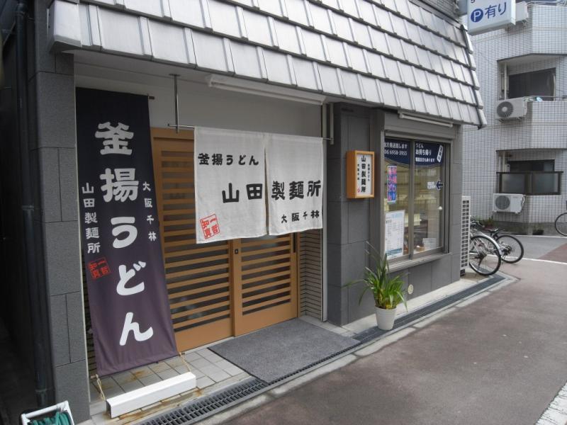 タパの谷町中心の生活-山田製麺所