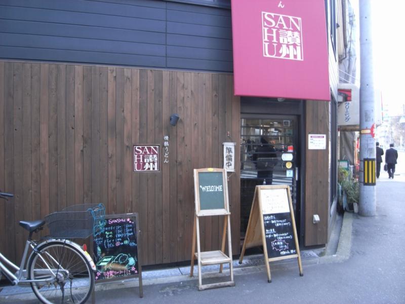 タパの谷町中心の生活-讃州