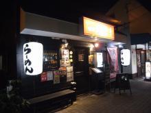 タパの谷町中心の生活-麺屋 団長