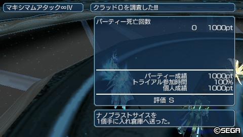 舞4∞ 評価S リザルト