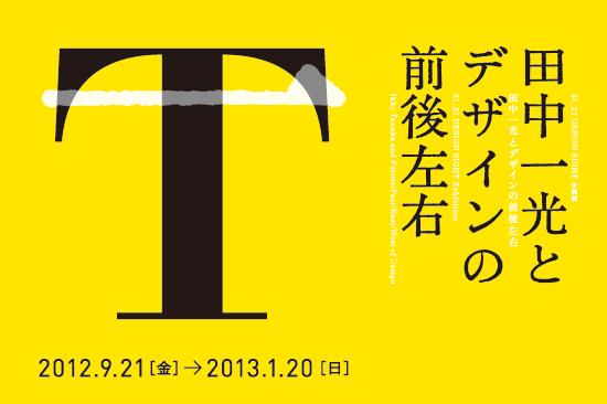 ikko_tanaka.jpeg