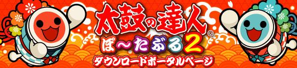PSPぽたつ~ DLサイト画面