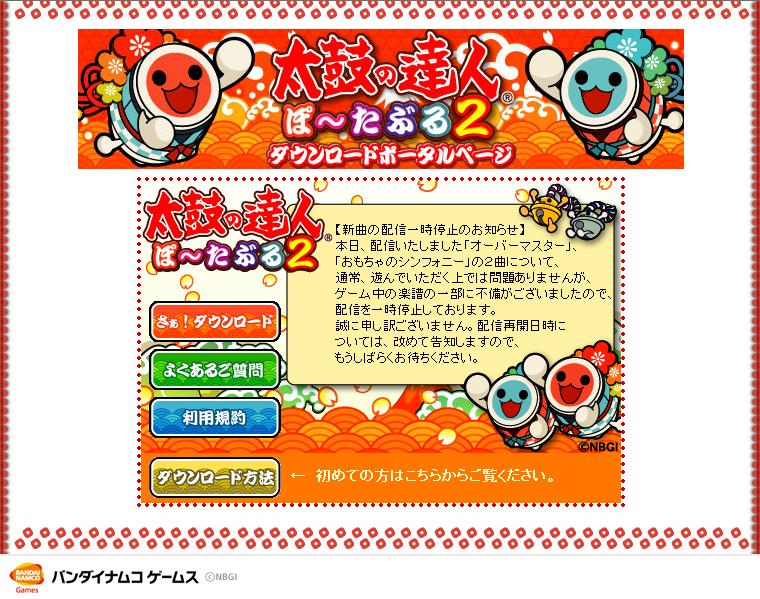 PSPぽたつ~ DL画面