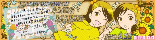亜美&真美 誕生日