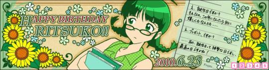 律子 誕生日