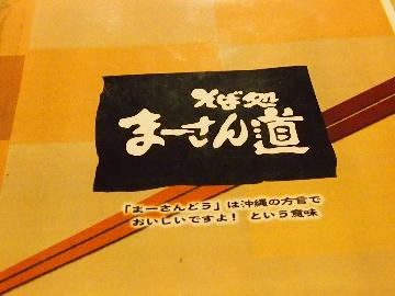 石垣島2012年6月19~21日 472(1)