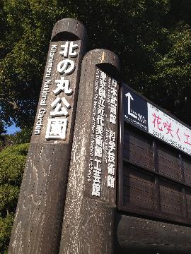 2月22日北の丸公園6(1)