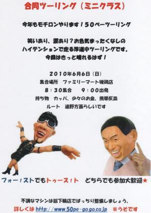 50繝・・繝ェ繝ウ繧ー_convert_20100518191821