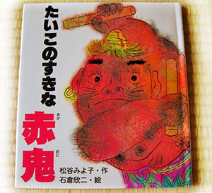20100707taikonosukinaokaoni.jpg