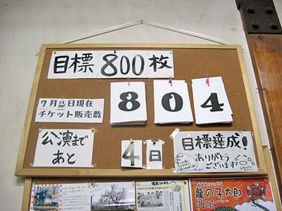 20100713mokuhyoutassei.jpg