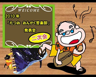 tatsuo2jikai_20110112013404.jpg