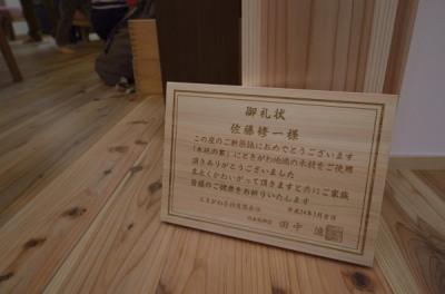 053御礼状_s-1