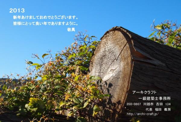 2013年賀状2