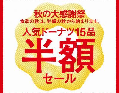 s-15sale_main.jpg