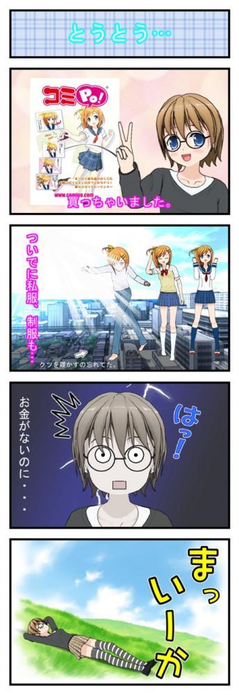 Comic2_001_20110923222509.jpg