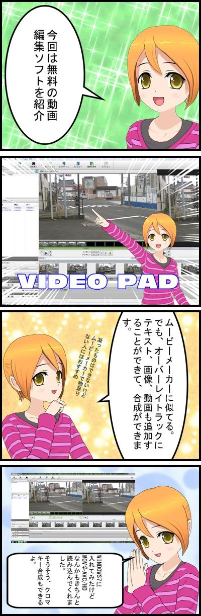 videopad_001.jpg