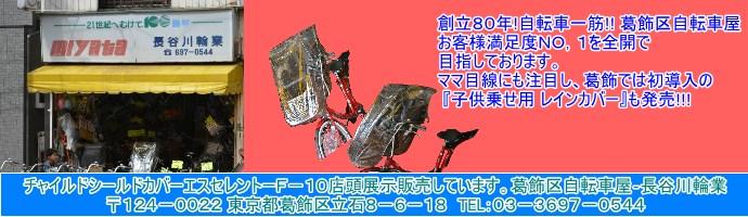 長谷川輪業バナー1