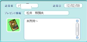 松井1500
