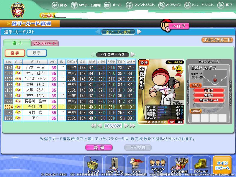 fsol_photo_110701_000.jpg