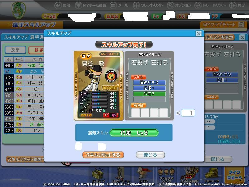 fsol_photo_110707_002.jpg